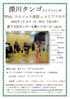 2019.1.14深川タンゴチラシ.jpg